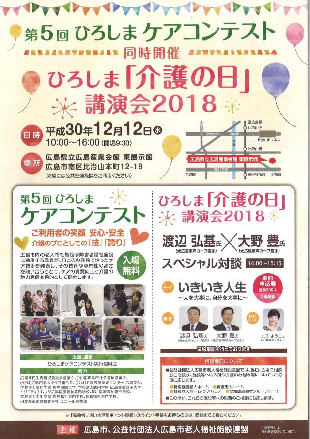 社会 福祉 施設 広島 市